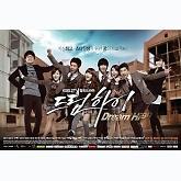 Dream High OST - Nhạc phim Bay Cao Ước Mơ