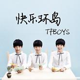 快乐环岛 / Vòng Xoay Vui Vẻ (EP)-TFBoys