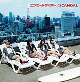 ピンヒールサーファー (Pin Heel Surfer) - SCANDAL