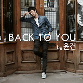 Back To You-Yoon Gun
