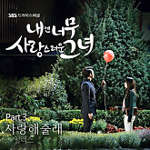 My Lovely Girl OST Part.3-Various Artists