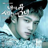 My Lovely Girl OST Part.6-Gavy N.J