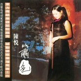 Color Of Flute -  Chen Yue