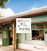 巷弄裡的那家书店 电视原声带 / Lovestore At The Corner OST-Various Artists