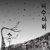 Scarecrow - Lee Hi