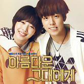 Album To The Beautiful You OST Part.3
