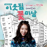 Flower Boy Next Door OST Part.4