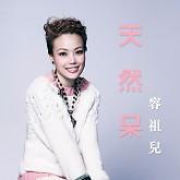 天然呆 / Thiên Nhiên Ngây Ngô (EP)-Dung Tổ Nhi