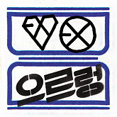 The 1st Album 'Xoxo (Hug Ver.)' (Repackage)-EXO