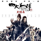 无情(电影《四大名捕3》主题曲) / Tứ Đại Danh Bổ 3 OST-Hồ Hạ