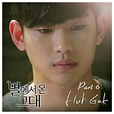 Album You Who Came From The Stars OST Part.6