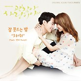 It's Okay, That's Love OST Part.3-Crush