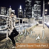 God Of The Workplace OST Part.3 - Kim Tae Woo