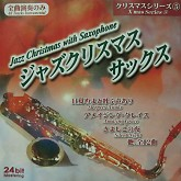 Jazz Christmas With Saxophone-Various Artists