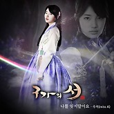 Gu Family Book OST Part.5-Suzy