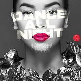 Dance All Night (Single) - Hồ Ngọc Hà,Addy Trần
