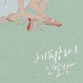 Shoebox (Vol.8) - Epik High