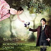 Fated To Love You OST Part.1-Baek Ah Yeon