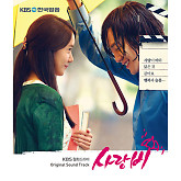 Love Rain OST - Various Artists