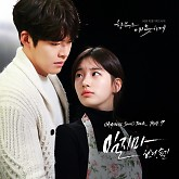 Album Uncontrollably Fond OST Part.7 - Wendy,SEUL GI