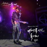 Album Uncontrollably Fond OST Part.6 - Kim Woo-Bin