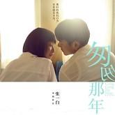 匆匆那年 电视原声 / Fleet Of Time / Năm Tháng Vội Vã Movie OST-Various Artists