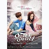 Playlist Cặp Đôi 119 OST (Emergency Man & Woman)