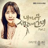 My Lovely Girl OST Part.2-Krystal (fx)