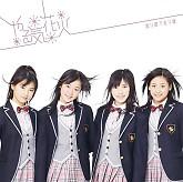 やる気花火 (Yaruki Hanabi) - Watarirouka Hashiritai