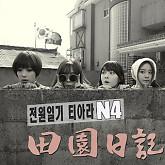 Jeon Won Diary