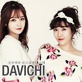Playlist Tổng hợp những bài hát hay nhất của Davichi