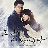 Album That Winter, The Wind Blows OST (Ngọn Gió Đông Năm Ấy)