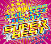 SUPER★ANIME☆REMIX SUPER☆BEST (CD2) - Part 1-Various Artists