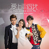 爱上两个我 电视原声带 / Fall In Love With Me OST-Viêm Á Luân