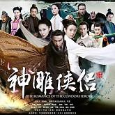 神雕侠侣 电视原声带 / Tân Thần Điêu Đại Hiệp 2014 OST-Various Artists