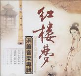 10 Bài Tiêu Trong Phim Hồng Lâu Mộng-Đàm Viêm Kiện