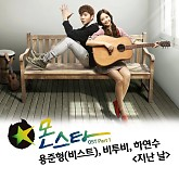 Monstar OST Part.1-Jun Hyung ft. BTOB ft. Ha Yeon Soo