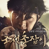 Gunman In Joseon OST Part.4-Lim Chang Jung