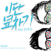 Duble Sidekick's Project Album Vol.1 - Kim Tae Woo