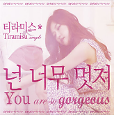 You Are So Gorgeous - Tiramisu
