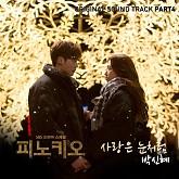 Pinocchio OST Part.4 - Park Shin Hye