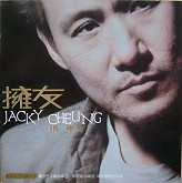 Album 张学友/ Trương Học Hữu (CD2)