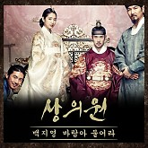 Let The Wind Blow (The Tailors OST) - Baek Ji Young