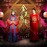 电视原声 金玉良缘 / Kim Ngọc Lương Duyên OST-Various Artists