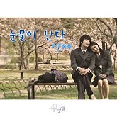 49 Days OST Part 8