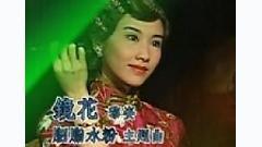 Cánh Hoa [Quyền Lực Đen Tối OST] - Lê Tư