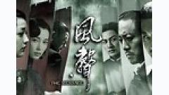 Nghe Gió Ngâm Nga (OST Phong Thanh) - Trần Sở Sinh