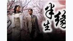 Bán Sanh Duyên (OST Lỡ Duyên) - Lâm Tâm Như