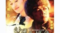 Anh Hùng Xạ Điệu (OST Anh Hùng Xạ Điệu 2003) - Châu Tấn