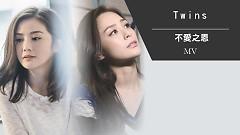 Video 不爱之恩 / Bất Ái Chi Ân - Twins
